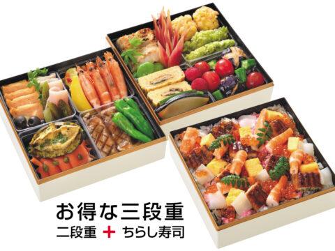 夏おせち お得な三段重(ちらし寿司付)