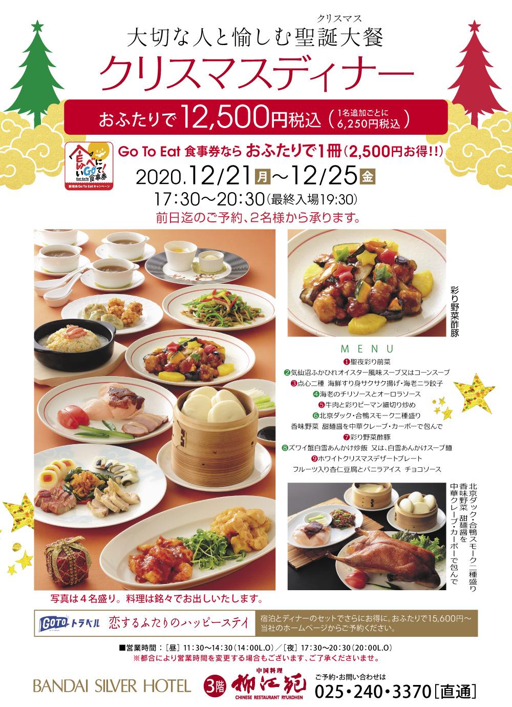 クリスマスディナー 柳江苑