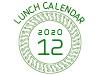ランチカレンダー2020年12月